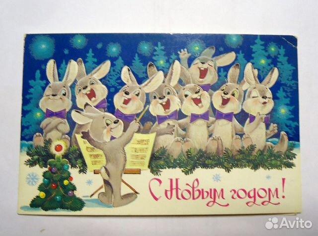 открытка с новым годом зарубин хор зайцев 1985 дала когда-то соседка