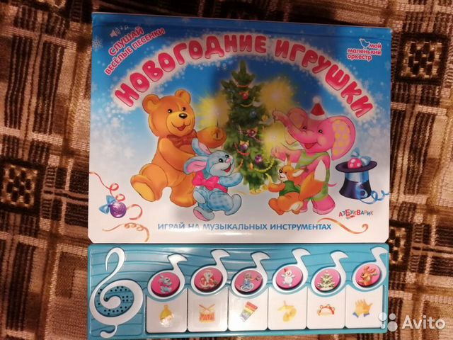 Музыкальные книжки новогодние купить купить москитную сетку оптом