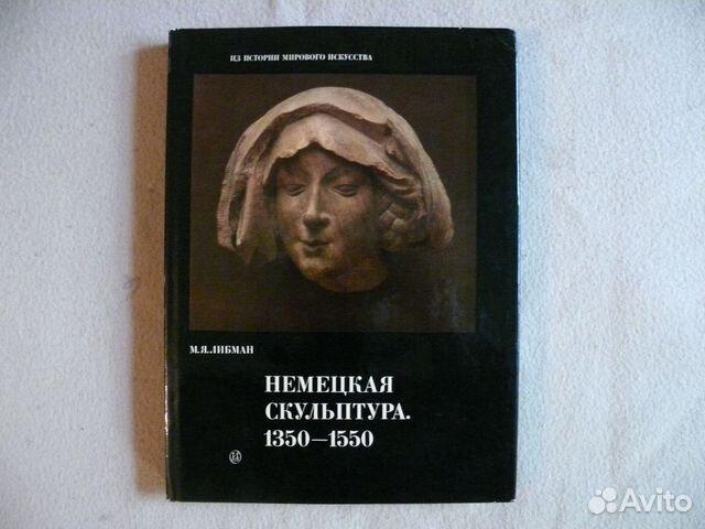 Скульптура и Скульпторы Санкт - Петербурга Либман 89217936073 купить 2