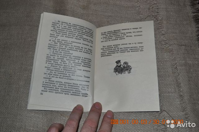 Тайна Юля-Ярви библиотека военных приключений 1953 89223863136 купить 6