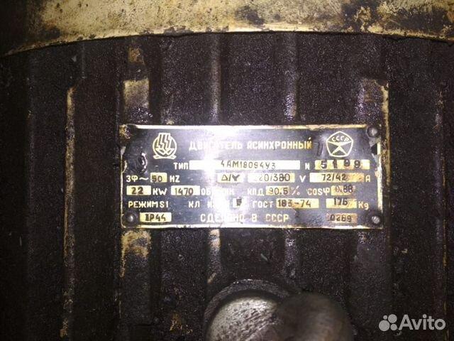 Электродвигатель 22кВт 89128273296 купить 2