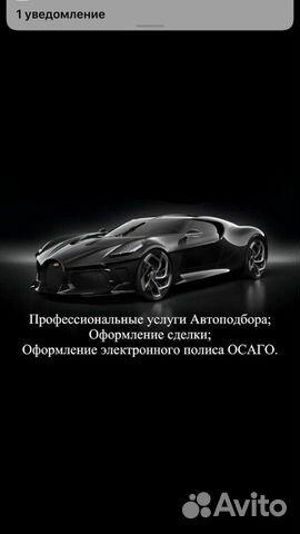АвтоПодбор 89512222832 купить 1