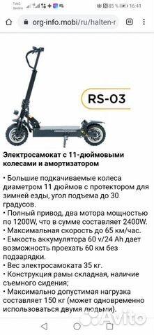 Электро самокат Halten RS-03(4 WD)  89039149777 купить 6