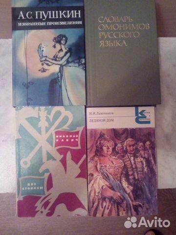 Художественные книги б/у  89505425640 купить 2