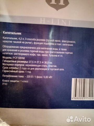 Кипятильник - термопот 4,2 л  89109443747 купить 2