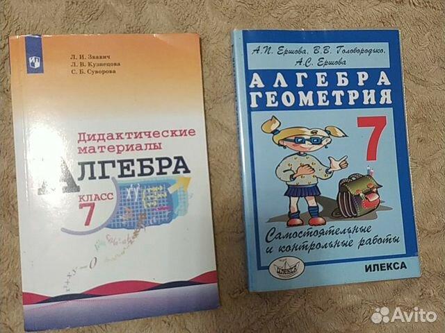Алгебра, геометрия 7 класс  89170211412 купить 1