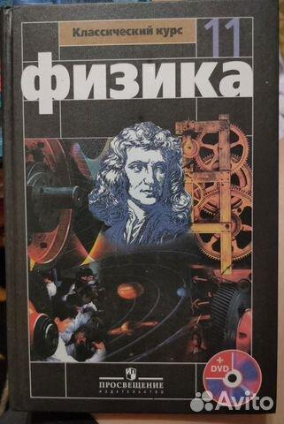 Учебники 7-11 класс. Обществознание, физика, право  89524393193 купить 2