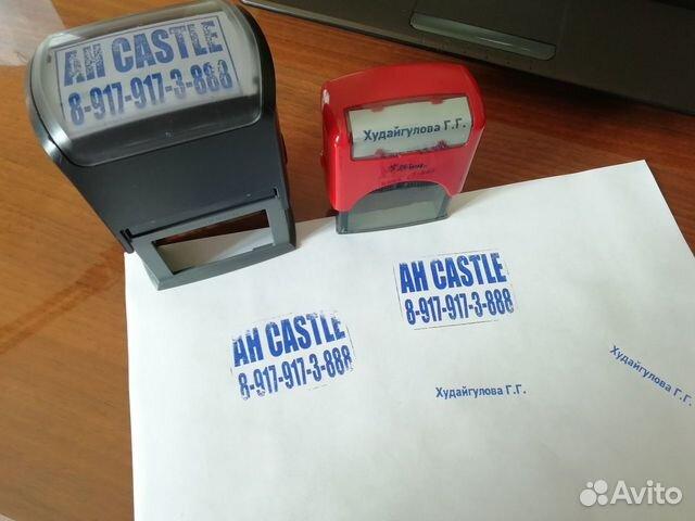 Печать и штамп  89273495060 купить 2