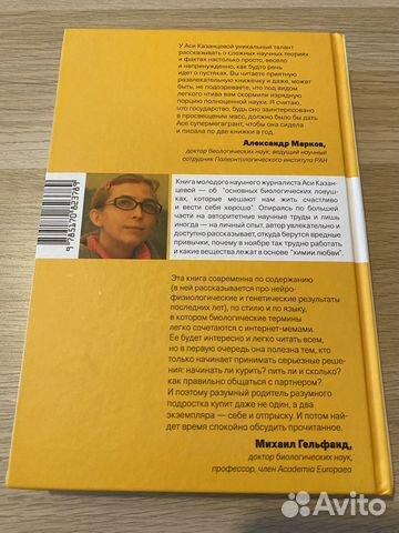 Книга Ася Казанцева Кто бы мог подумать