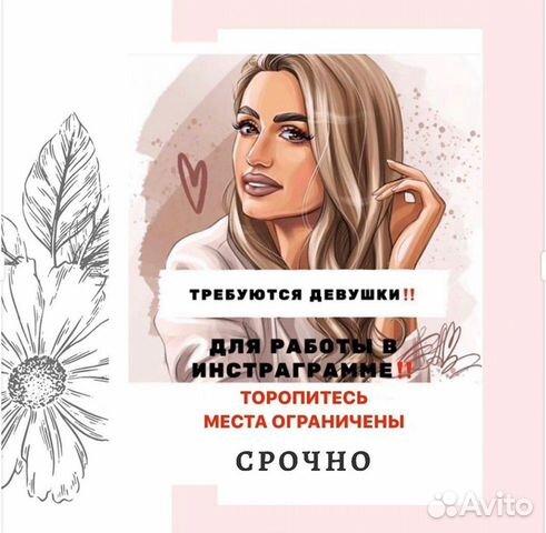 Работа на авито в москве для девушек кира пластинина коллекции