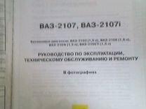 Руководство по ремонту ваз 2107-07i