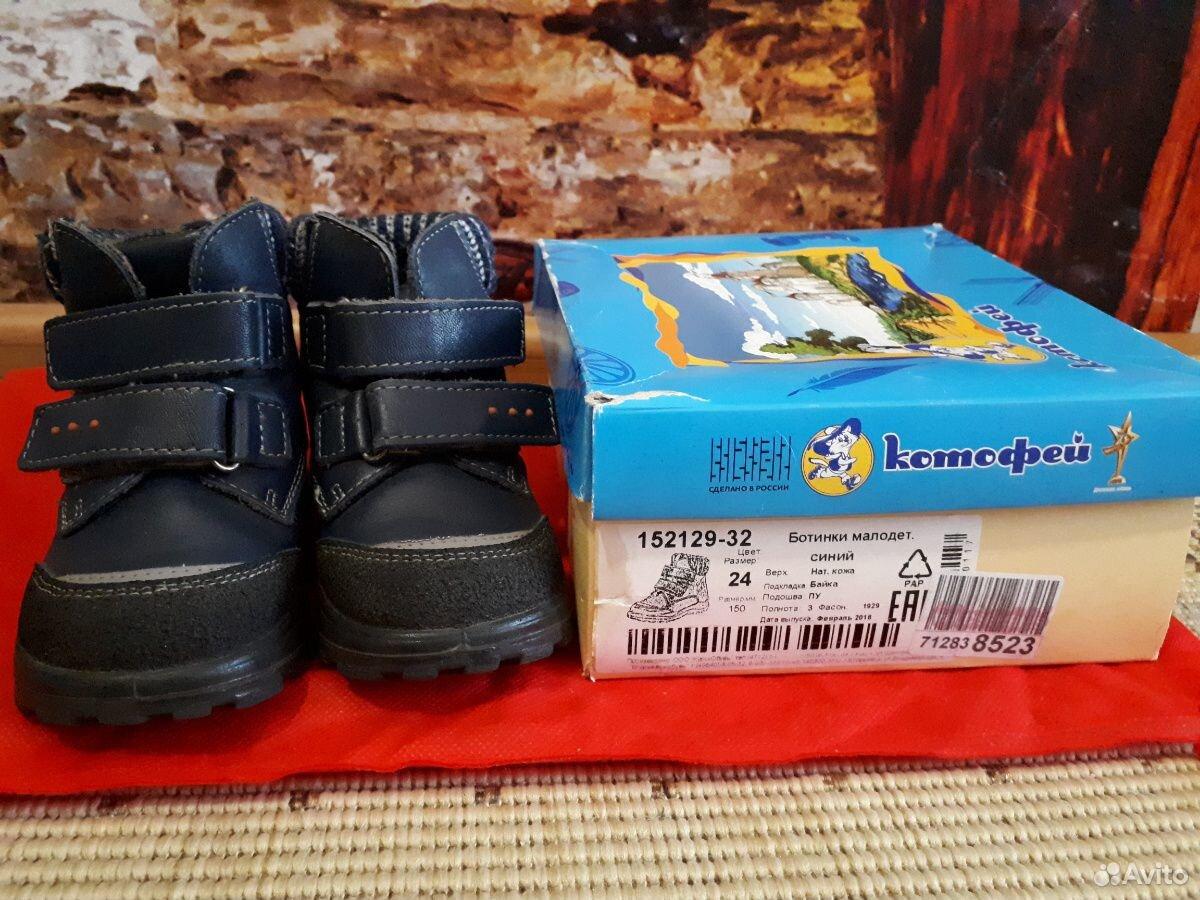 Ботинки демисезон  89069830009 купить 1