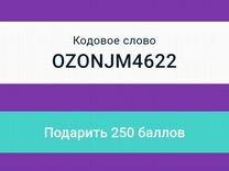 Дарю промокод Ozon