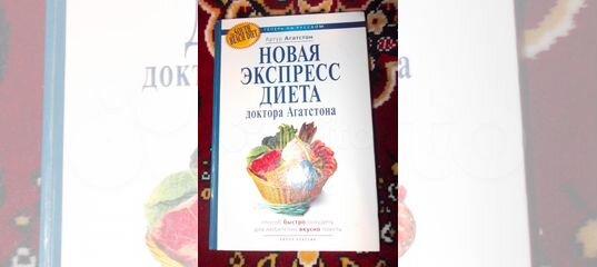 Книга «новая экспресс-диета доктора агатстона» артур агатстон.