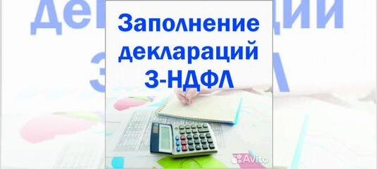 Как заполнить декларацию 3 ндфл иркутск лист 4 декларации 3 ндфл