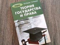 Учебник Теория государства и права В.И. Власов