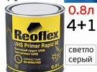 Грунт-наполнитель 2К reoflex UHS 4+1 (0,8л) светл