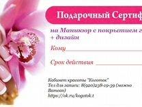 Подарочный сертификат на маникюр