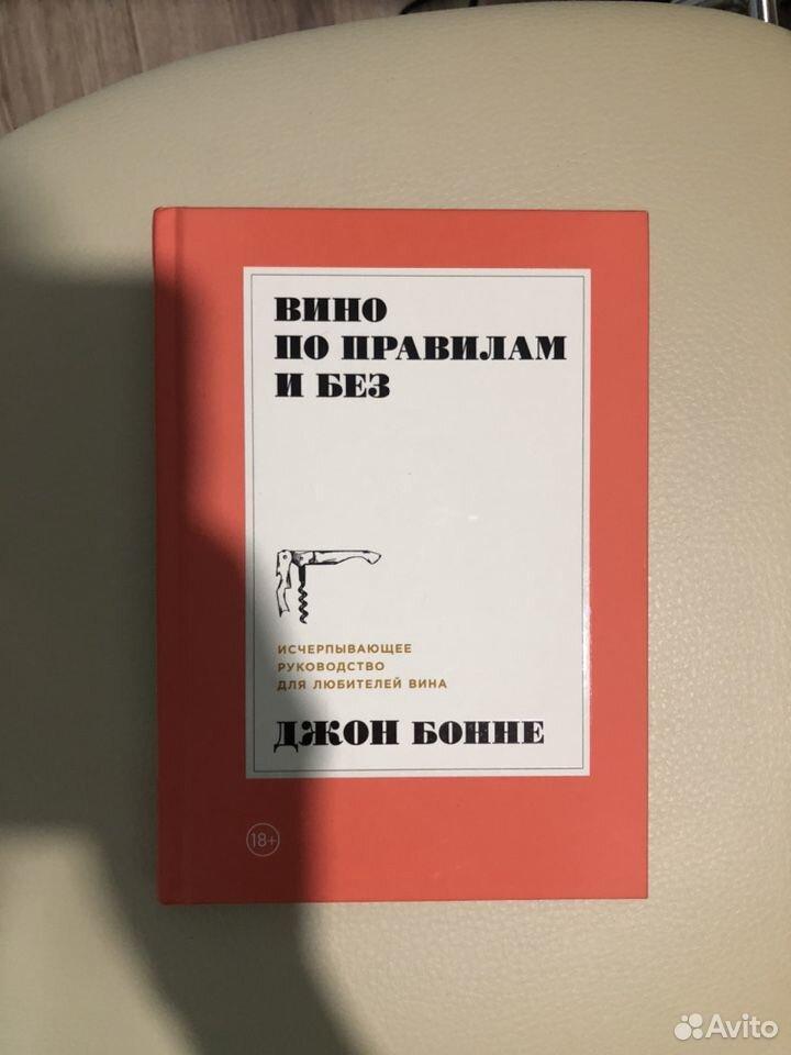 Новая книга Вино по правилам и без 89051361704 купить 1