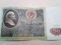 50 рублей (1991г.)