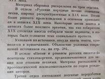 Русские песни. Сборник 1952 г