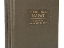 Марат Жан Поль. Избранные произведения. В 3 томах
