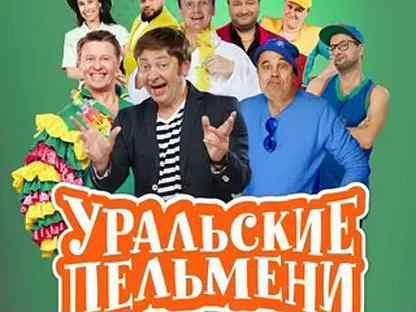 Билеты на шоу Уральские пельмени