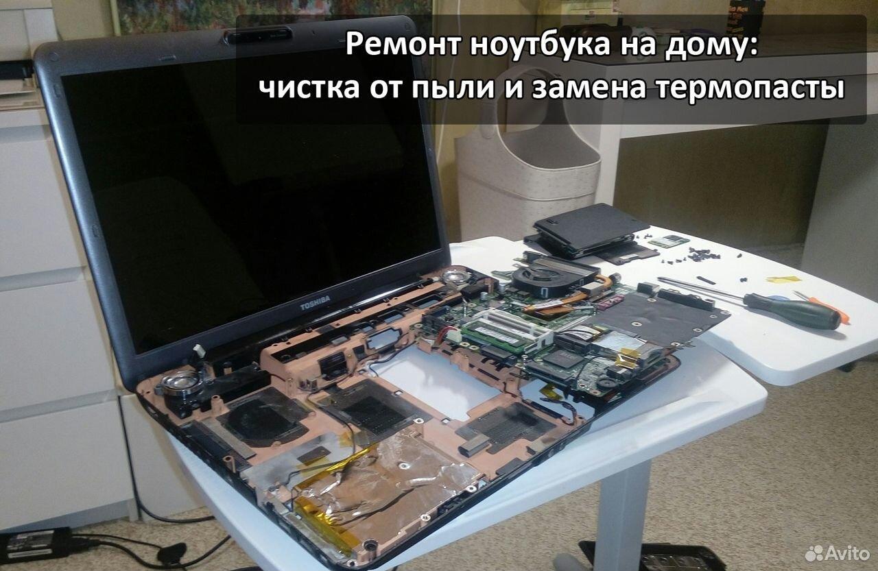 Ремонт Ноутбуков Ремонт Компьютеров На Дому. Прайс  89650358034 купить 2
