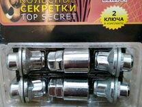 Секретки