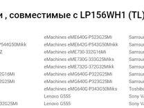 "Матрица для ноутбука 15.6"" LP156WH1 (TL)(C1)"