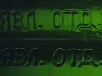 """Бутылка 19 век """"первушин в вологде"""""""