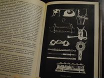 """Инквизиция-книга про """"святую инквизицию"""""""