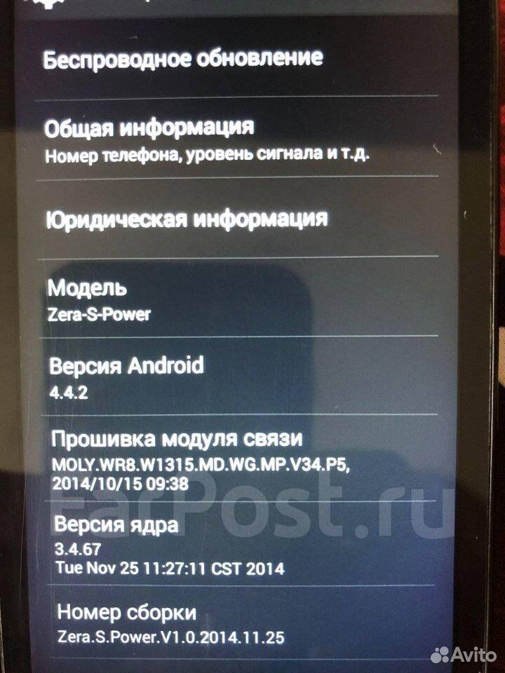 Highscreen Zera S Power  89143331301 купить 4