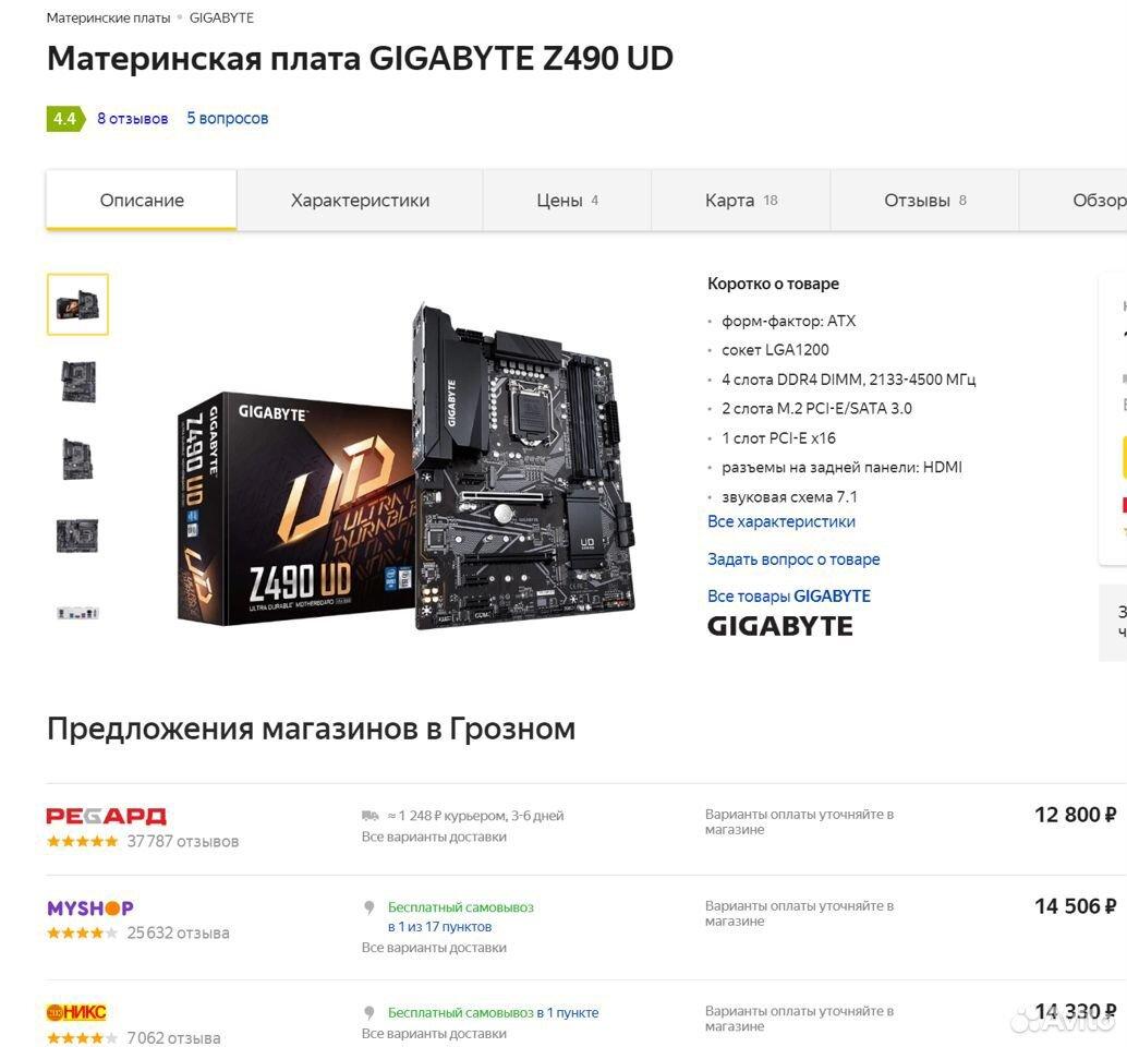 Gigabyte Z490 UD  89287837107 купить 1