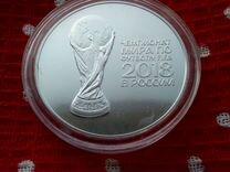 Чемпионат мира Кубок фифа Серебро — Коллекционирование в Геленджике