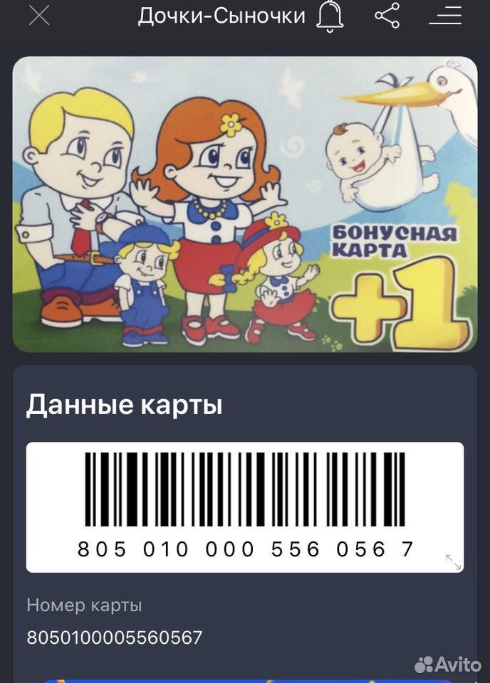 Детские дисконтные карты бесплатно  89219895045 купить 2