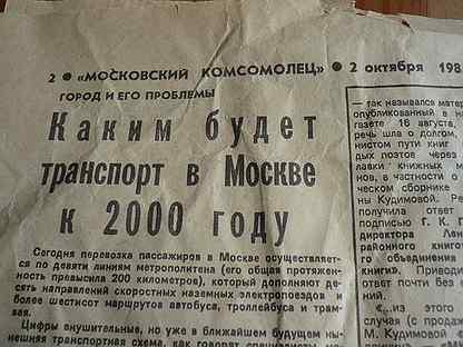 быть тем, поздравления московскому комсомольцу самом