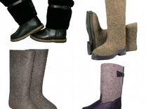 Валенки унты сапоги войлочные ботинки войлочные