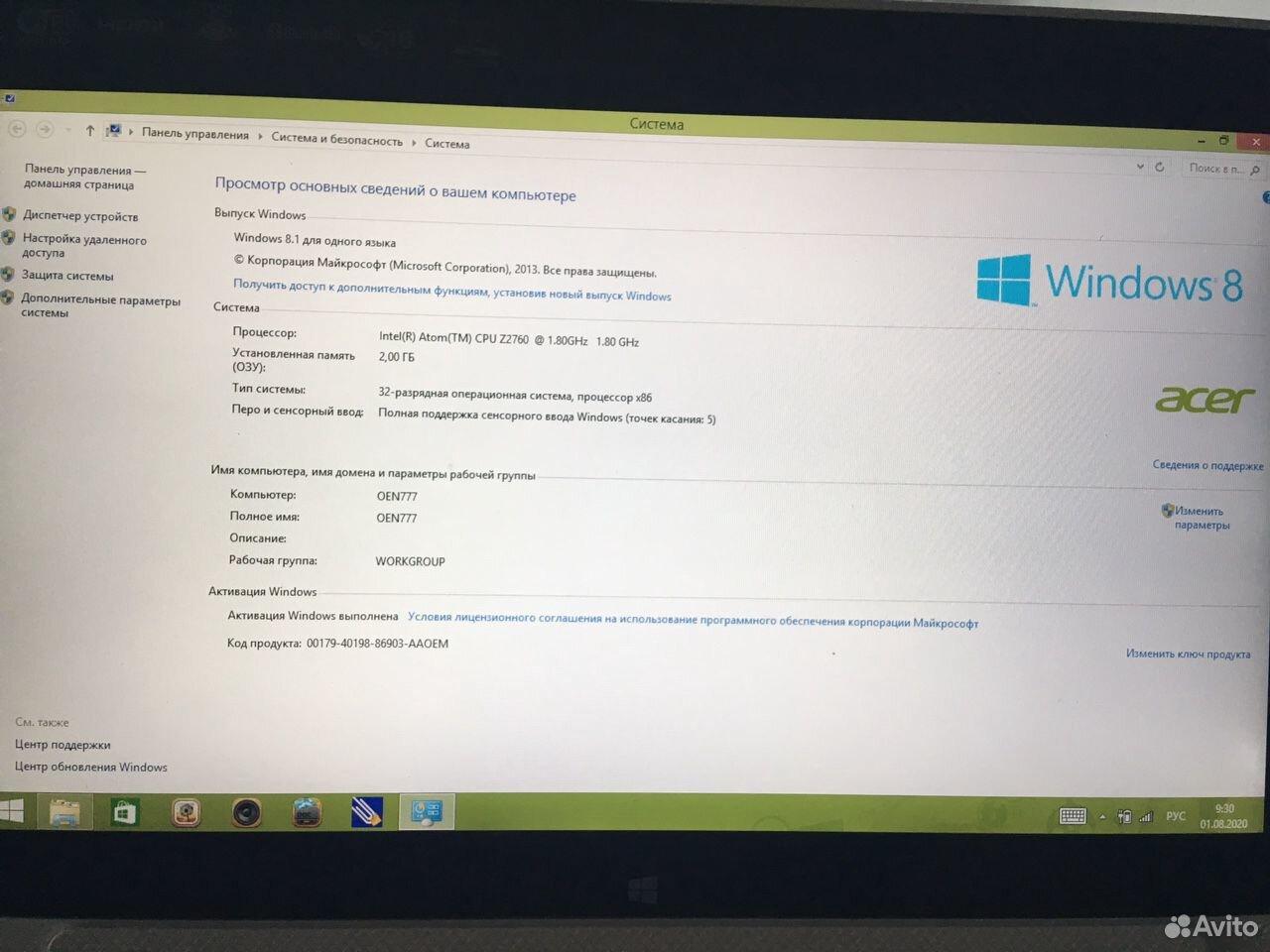 Планшет Acer Iconia W510/W511  89588492374 купить 2