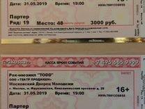 Рок-мьюзикл Тодд Todd партер билеты