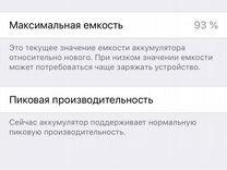 iPhone 7 32Гб — Телефоны в Екатеринбурге