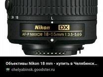 Объектив 18-55 мм